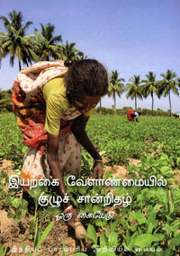 Group Certification in Organic Farming – A Manual (in Tamil)