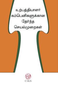 Good Practices for Producer Companies (Tamil)