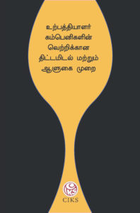 Urpathiyalar Companigalin Vetrikkana Thittamidal mattrum Aalugai Murai (Tamil)