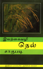 Publication on Organic Paddy Cultivation