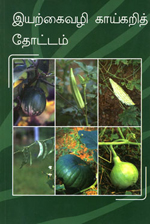 Publication on Organic Kitchen Gardening